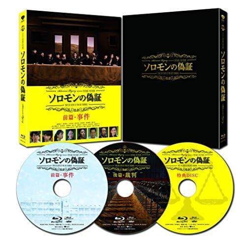 ソロモンの偽証 事件/裁判 コンプリートBOX 3枚組 [Blu-ray]