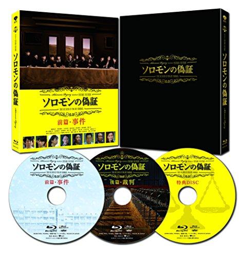 ソロモンの偽証 事件/裁判 コンプリートBOX 3枚組 [Blu-ray] -