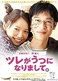宮崎あおい DVD 「ツレがうつになりまして。 スタンダード・エディション」