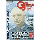 ゲームジャーナル4号 激闘! マンシュタイン軍集団