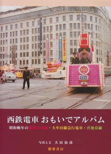 西鉄電車おもいでアルバム—昭和晩年の福岡市内線・大牟田線急行電車・宮地岳線