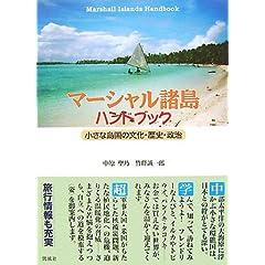マーシャル諸島ハンドブック―小さな島国の文化・歴史・政治