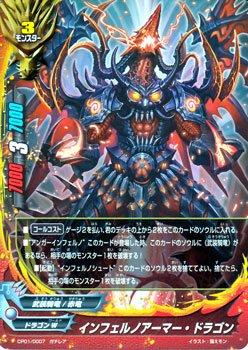 フューチャーカード バディファイト / インフェルノアーマー・ドラゴン(ガチレア) / キャラクターパック 第1弾 100円ドラゴン(BF-CP01)