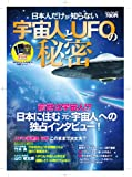 日本人だけが知らない宇宙人とUFOの秘密 (Odein Mook 82)
