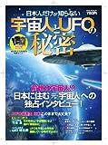 日本人だけが知らない宇宙人とUFOの秘密