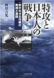 特攻と日本人の戦争―許されざる作戦の実相と遺訓
