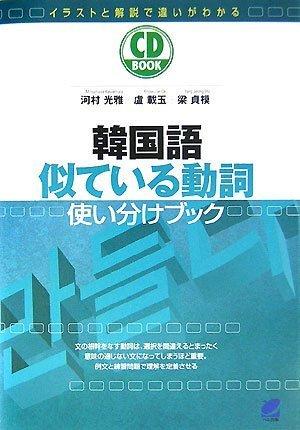 韓国語似ている動詞使い分けブック