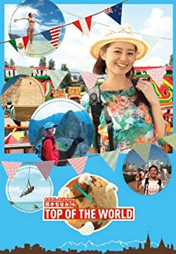 めざましPresents 鈴木ちなみのTOP OF THE WORLD [DVD]
