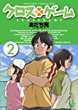 クロスゲーム 2 [DVD]