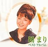 園まり ベストアルバム