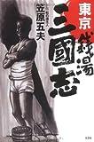 東京銭湯三國志