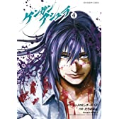 ケンガンアシュラ 4 (裏少年サンデーコミックス)