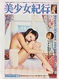美少女紀行vol.26【St.ぺテルブルグ編?】