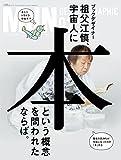 月刊MdN 2016年 7月号(特集:祖父江 慎、宇宙人に本という概念を問われたならば。)[雑誌]