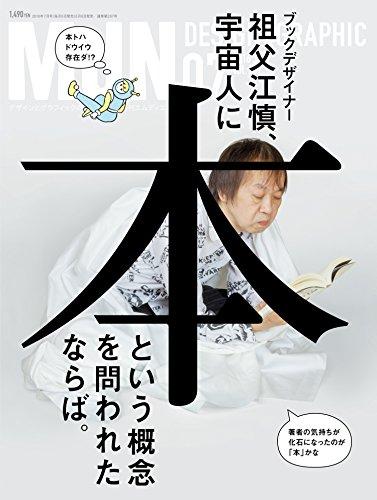 月刊MdN 2016年 7月号(特集:祖父江 慎、宇宙人に本という概念を問われたならば。)[雑誌][Kindle版]