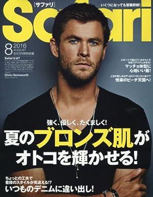 Safari(サファリ) 2016年 08 月号