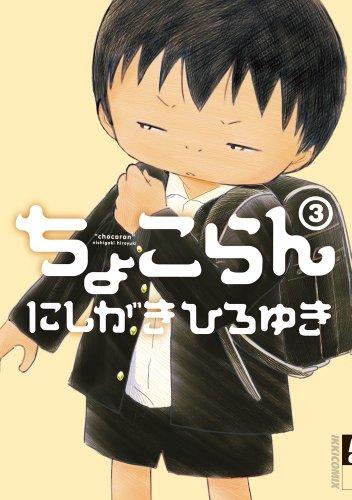 ちょこらん 3 (IKKI COMIX)