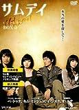 サムデイ BOX-II [DVD]