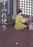 口中医桂助事件帖 すみれ便り (小学館文庫)