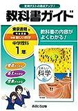 中学教科書ガイド 東京書籍版 新編 新しい科学 1年