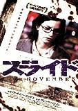 スライド [DVD]