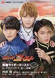 仮面ライダーゴースト キャラクターブック壱~逢眼~ (TOKYO NEWS MOOK 545号)
