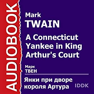 A Connecticut Yankee in King Arthur's Court [Russian Edition] | [Mark Twain]