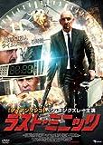 ラスト・ミニッツ [DVD]