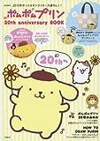 ポムポムプリン 20th anniversary BOOK (e-MOOK 宝島社ブランドムック)