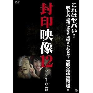 封印映像12 ひとりかくれんぼ [DVD]