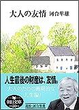 大人の友情 (朝日文庫 か 23-8) (朝日文庫)