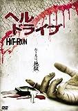 ヘル・ドライブ [DVD]