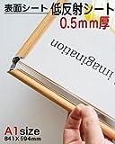表面低反射シート A1 【ポスターフレーム交換用】