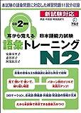 耳から覚える日本語能力試験語彙トレーニングN2