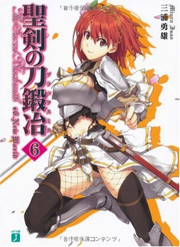聖剣の刀鍛冶(ブラックスミス) 6 (MF文庫J)