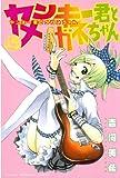 ヤンキー君とメガネちゃん(15) (少年マガジンコミックス)