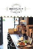 東京のカフェランチ 中央線エリア編 (商品イメージ)
