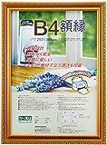 ナカバヤシ 賞状額縁 金ケシ(樹脂製) JIS B4判 フ-KWP-36 N