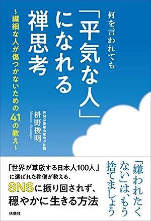 何を言われても「平気な人」になれる禅思考 (日本語)