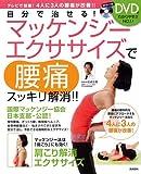 自分で治せる! マッケンジーエクササイズで腰痛スッキリ解消!! (実用百科)