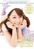 みひろ エスワン16時間SpecialBox エスワン ナンバーワンスタイル [DVD]