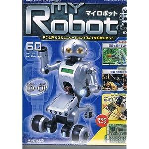 ... マイロボット」 第60号 [雑誌