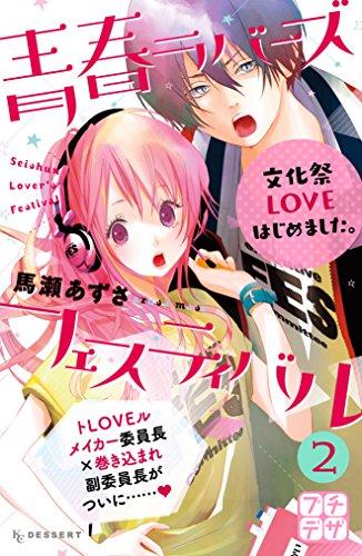 青春ラバーズフェスティバル プチデザ(2) (デザートコミックス)