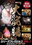 復刻限定版『大浣腸』シリーズコレクションVOL.1 [DVD]