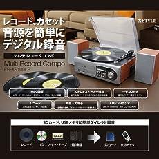 【X-STYLE】レコード、カセット音源を簡単にデジタル録音 マルチレコードコンポ EB-XS100LP