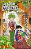 ムヒョとロージーの魔法律相談事務所 18 (18) (ジャンプコミックス)