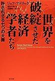 世界を破綻させた経済学者たち:許されざる七つの大罪 (ハヤカワ・ノンフィクション)