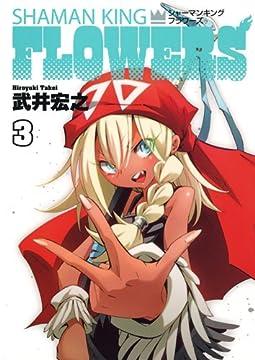 シャーマンキングFLOWERS 3 (ヤングジャンプコミックス)