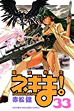 魔法先生ネギま!(33) (少年マガジンコミックス)