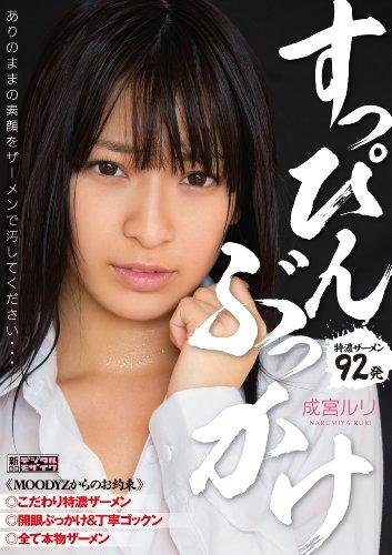 すっぴんぶっかけ 成宮ルリ ムーディーズ [DVD]